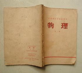 江西省中学试用课本物理第一册