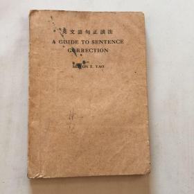 英文语句正误法1947年3版请看是不是签名