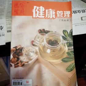 《中国家庭医生·健康管理》(养生篇)