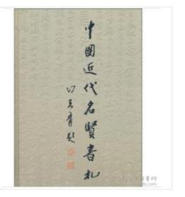 中国近代名贤书札W