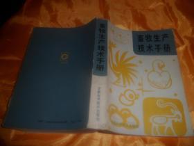 畜牧生产技术手册
