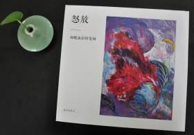 【好书不漏】《怒放:刘岘油彩粉笔画》毛边本   包邮(不含新疆、西藏)
