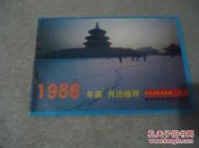 1986年画 月历缩样