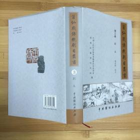 莆仙戏传统剧目丛书:第三卷