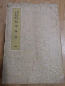 【民国版】鲒埼亭集 全七册(国学基本丛书) 民国25年初版