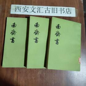 南齐书(全三册)