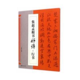 集赵孟頫书好诗·行书