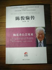 大家丛书·梅花香自苦寒来:陈俊愉传