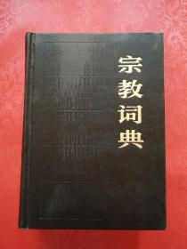 宗教词典(馆藏书)
