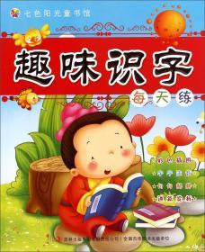 &(四色注音)七色阳光童书馆:趣味识字每天练