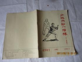 辽宁体育专辑     1989年第2期