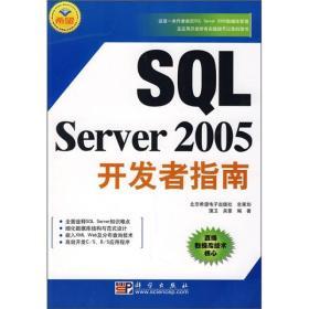 SQL SERVER 2005 开发者指南蒲卫//吴豪