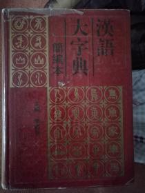 汉语大字典简编本
