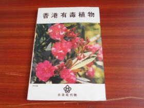 香港有毒植物