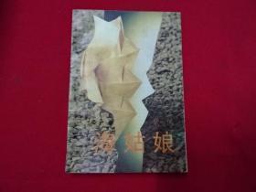 海姑娘---紫风-签赠送-广东作家