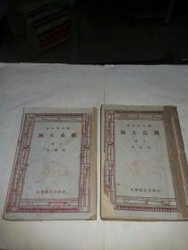 民国版《国史大纲》上下2册全