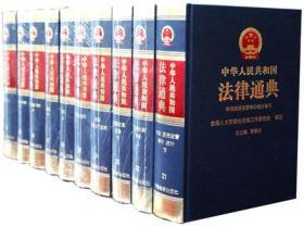 中华人民共和国法律通典(全40册)