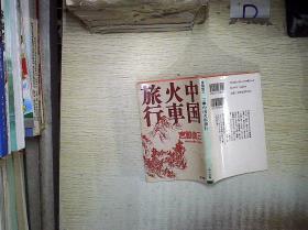 中国火车旅行  (日文书)