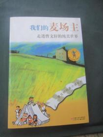 曹文轩纯美小说系列:我们的麦场主