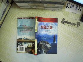 西藏之旅  ,