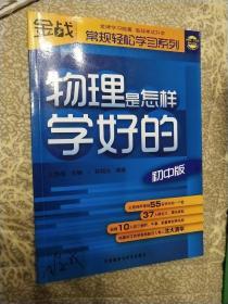 王金战系列图书-物理是怎样学好的(初中版)