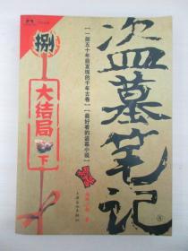 盗墓笔记8·大结局(上下) 2011年上海文化出版社 16开平装