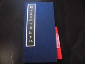 拓本 《赵子昂书相州昼锦堂记》