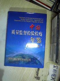 2013中国质量监督检验检疫年鉴  2013