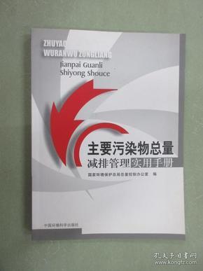 主要污染物总量减排管理实用手册