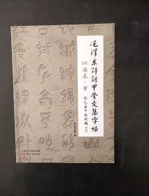 毛泽东诗词甲骨文集字帖 沁园春·雪