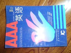 AAA英语.III上