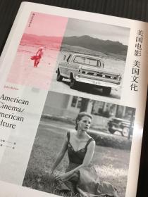 美国电影美国文化 (插图第4版)