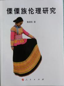 傈僳族伦理研究