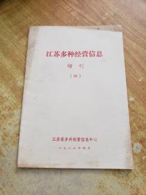 江苏多种经营信息·增刊(四)(见目录)(实用)