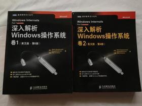 深入解析Windows操作系统·卷1+卷2(两本合售)(英文版·第6版)  现货