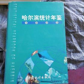 哈尔滨统计年鉴1999