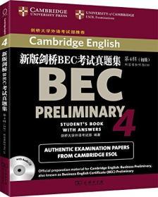 新版剑桥BEC考试真题集