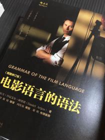 电影语言的语法