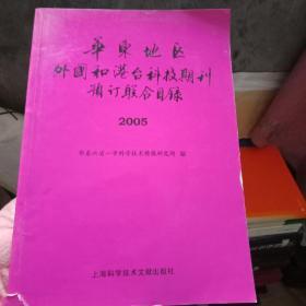 华东地区外国和港台科技期刊预订联合目录 2005