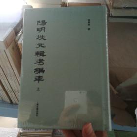 阳明佚文辑考编年(全二册)