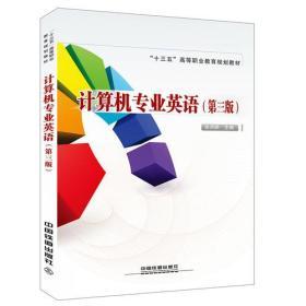 計算機專業英語(第三版0