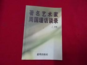 著名艺术家周国瑾访谈录(周国瑾-钤印赠送-广东作家
