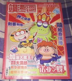飒漫画 向导 2010.03月下半月 总第20期 九品 包邮挂