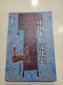 中国术数文化史(正版、现货、品好、实图!)