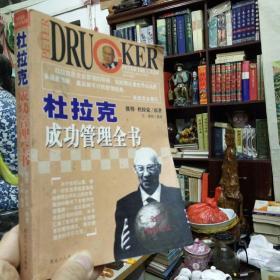 杜拉克成功管理全书