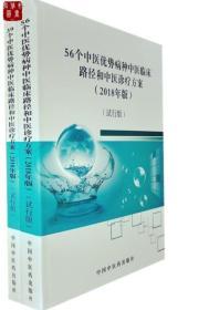 39个+56个中医优势病种中医临床路径和中医诊疗方案 95个中医优势 上下册 现货包邮