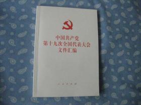 中国共产党第十九次全国代表大会文件汇编  全新 人民出版社