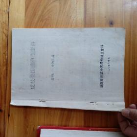 虎杖烧伤油研究申报资料 秘方 照片 图表完整 中药三类