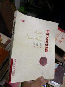 拓展:中国文化英语教程  近九品     3GG