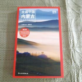 走遍中国:内蒙古(第三版)